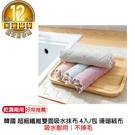 【超細纖維 粉嫩雙色抹布】 韓國 超細纖維雙面吸水抹布 4入/包