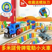 多米諾骨牌電動自動發牌放小火車玩具
