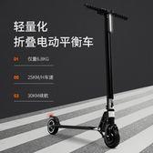碳纖維電動滑板車成人折疊式兩輪代步車迷你型電動車鋰電池電瓶車igo  莉卡嚴選