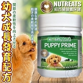 【培菓桃園48H出貨】Nutreats》紐西蘭幼母犬營養配方粉-50g