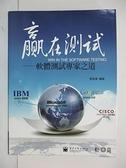 【書寶二手書T1/電腦_JNB】贏在測試-軟體測試專家之道_蔡為東