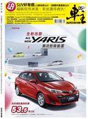 AUTO Driver 車主汽車雜誌 5月號/2018 第262期