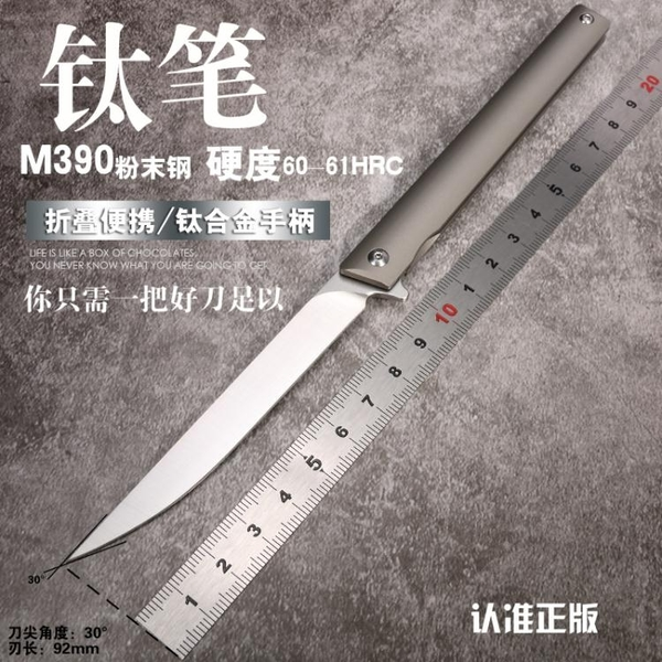 水果刀高硬度m390摺疊刀防身女合法軍工刀戶外隨身鋒利鈦合金小刀 ATF艾瑞斯