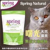 【活動85折】*KING*曙光spring《無榖火雞肉鮭魚餐》 貓糧4磅