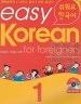 二手書R2YBb 2010年《Easy Korean for Foreigner