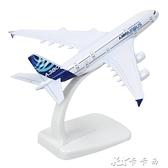 飛機模型 空客A380合金客機國航東航南航A320A330A350玩具擺件 【中秋鉅惠】