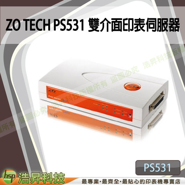 ZO TECH PS531 雙介面印表伺服器