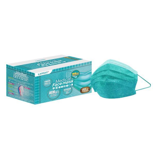 萊潔 醫療防護口罩成人-牛仔松石綠(50入/盒裝)