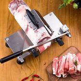 不銹鋼羊肉捲肥牛切片機家用手動小型爆切牛肉削凍肉刨肉片機神器  igo 小時光生活館