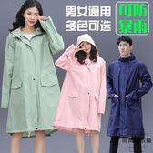 防暴雨成人雨衣外套時尚徒步長款拉鏈防水風衣輕薄雨披【時尚大衣櫥】