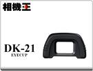★相機王★Nikon DK-21 原廠觀景窗眼罩﹝D80 D90 D200 D7000 用﹞DK21