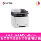 分期0利率 京瓷美達 KYOCERA M5520cdw彩色多功能雷射印表機/複合機(影印/雙面列印/掃描/傳真)