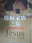 【書寶二手書T4/宗教_ICN】耶穌家族之墓_辛卡.賈可波維奇