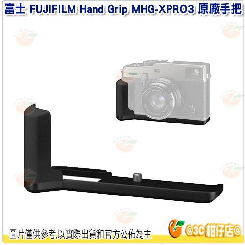 富士 FUJIFILM Hand Grip MHG-XPRO3 原廠手把 公司貨 X-Pro3 適用