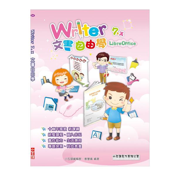 Writer 7.x 文書自由學