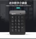 数字小键盘 筆記本電腦數字鍵盤超薄免切換USB財務鍵盤會計出納臺式機通用黑色