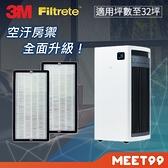 3M 淨呼吸 FA-S500 全效型空氣清淨機 (適用至32坪)