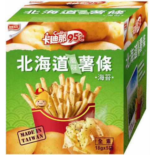 卡迪那95℃北海道風味薯條-海苔18G*5袋【合迷雅好物超級商城】