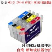 04E1適用愛普生 XP-2101/XP-410