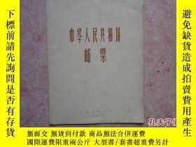 二手書博民逛書店罕見中國人民共和國郵票25475 中國集郵公司