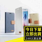 [24H 台灣現貨] 紅米note3 手機殼 手機套 皮套 翻蓋式 保護套 5.5吋 撞色 拼色 手機支架 韓國 商務