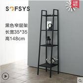 SOFSYS客廳鐵藝置物架臥室裝飾書架多層架落地梯形架子簡易儲物架(WT016-5窄黑色)