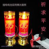 佛光普照佛事電蠟燭燈家用紅拜佛LED插電仿真電子蠟燭臺電池供佛  時尚教主
