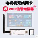 智能網絡網卡WIFI無線接收器USBDL13939『時尚玩家』