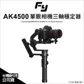 Feiyu 飛宇 AK4500 單眼相機 三軸穩定器 承重4.6kg 手持穩定器 跟焦 公司貨★可24期★薪創數位