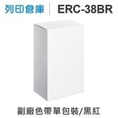 相容色帶 for EPSON ERC38BR/ERC-38BR 副廠黑紅雙色收銀機色帶 /適用 ERC-30/ERC-34/ERC-38/TM-V200