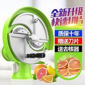 商用檸檬水果蔬菜切水果神器手動多功能切菜機馬鈴薯生姜水果切片機   WD 遇見生活