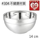 A-OK 304雅仕碗14cm【愛買】