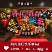 生日派對 老人生日壽宴布置爸媽長輩60歲80歲酒店背景裝飾字母氣球套餐 享購