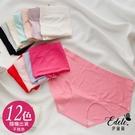 夏日肌膚透氣洞洞無痕中低腰內褲 FREE SIZE(12色-隨機出貨)-伊黛爾