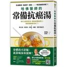 哈佛醫師的常備抗癌湯:每天2碗蔬菜湯,啟動身體自癒力,連癌細胞都消失了!(隨書附