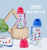【英國 Hugger】Tritan 彈跳吸管水壺 兒童水壺