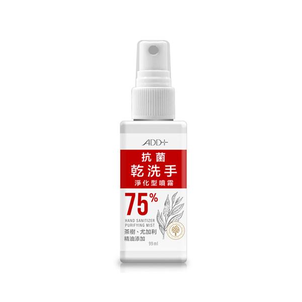 ADD+ 抗菌乾洗手淨化型噴霧 99ML