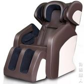 按摩椅家用全身揉捏多功能全自動太空艙老人按摩器電動沙發 igo街頭潮人