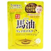 日本Loshi馬油保濕面膜7片裝