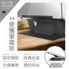 【Z90438】便攜筆電架 隱形超薄筆電...