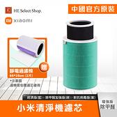 【超值贈過濾棉】MI小米 空氣清淨機濾芯 除甲醛增强版(綠)