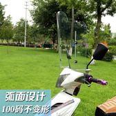 電動車擋風玻璃機車前擋風板擋風罩