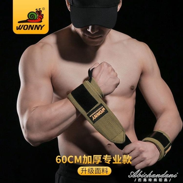 WONNY護腕男運動健身手套扭傷手腕硬拉助力帶臥推專業護具繃帶女 黛尼時尚精品