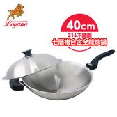 LOYANO羅亞諾316不鏽鋼七層複合金單把炒鍋40cm LY-055