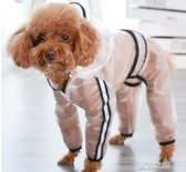 狗狗雨衣小狗狗雨衣雨披全包泰迪比熊寵物的防水中型犬小型犬四腳雨天衣服 夏沫之戀