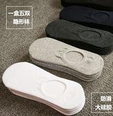 夏季隱形淺口低幫矽膠防滑白色薄款船襪yhs717【3C環球數位館】
