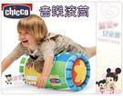 麗嬰兒童玩具館~義大利chicco充氣音樂滾筒~寶寶感覺統合律動音樂遊戲滾筒.幼兒體能活動