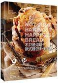 不只是烘焙:歐式麵包手作全書
