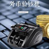 點鈔機 外幣點鈔機多國貨幣支持塑膠幣美元歐元驗鈔機支持電壓220V和110V 夢藝家