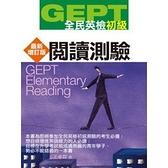 GEPT全民英檢初級閱讀測驗(2012版)